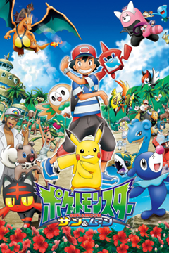Pokemon Phần 22 (Season 22)