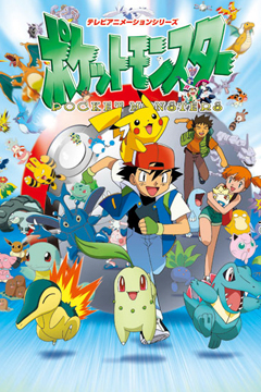 Pokemon Phần 5 (Season 5)
