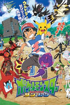 Pokemon Phần 23 (Season 23)