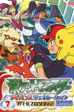 Pokemon Phần 10 (Season 10)